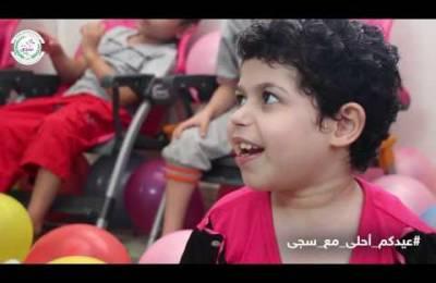 مركز سجى ينظم فعالية ترفيهية للأطفال بمناسبة عيد الفطر
