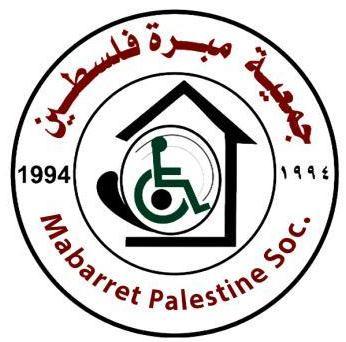 عن جمعية مبرة فلسطين
